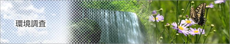 食品検査・飲料水検査等の検査・分析のご案内