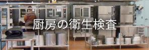 厨房の衛生検査