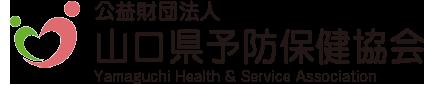 公益財団法人 山口県予防保健協会 Yamaguchi Health & Service Association