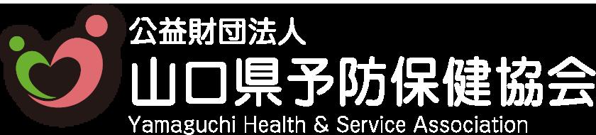 公益財団法人 山口県予防保健協会 環境検査 - Yamaguchi Health & Service Association