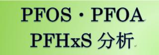 PFOS/PFOA/PFHxS