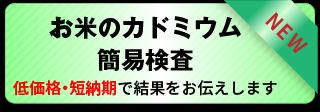 topicbanner-rice-320x112