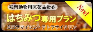 バナー 残留農薬 蜂蜜検査-1