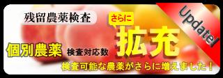 バナー 残留農薬 個別検査項目拡充-3